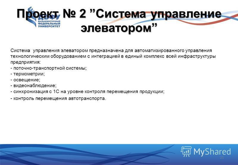 Проект 2 Система управление элеватором Система управления элеватором предназначена для автоматизированного управления технологическим оборудованием с интеграцией в единый комплекс всей инфраструктуры предприятия: - поточно-транспортной системы; - тер