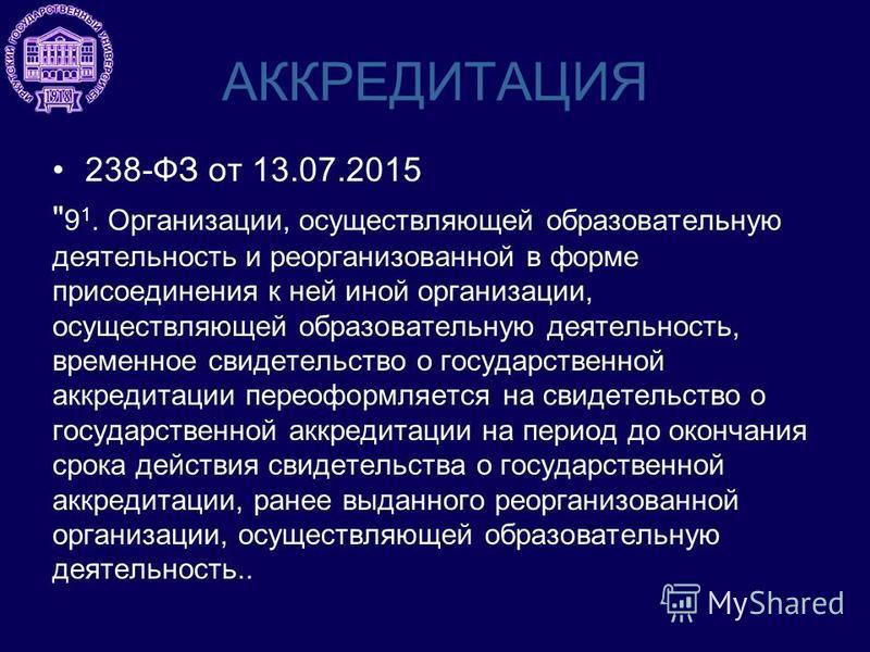 АККРЕДИТАЦИЯ 238-ФЗ от 13.07.2015