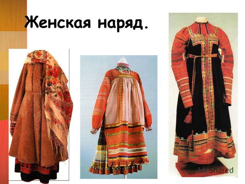 Женская наряд.