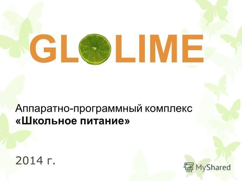 Аппаратно-программный комплекс «Школьное питание» 2014 г.