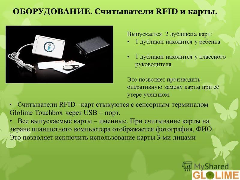 ОБОРУДОВАНИЕ. Считыватели RFID и карты. Сч итыватели RFID –карт стыкуются с сенсорным терминалом Glolime Touchbox через USB – порт. Все выпускаемые карты – именные. При считывание карты на экране планшетного компьютера отображается фотография, ФИО. Э