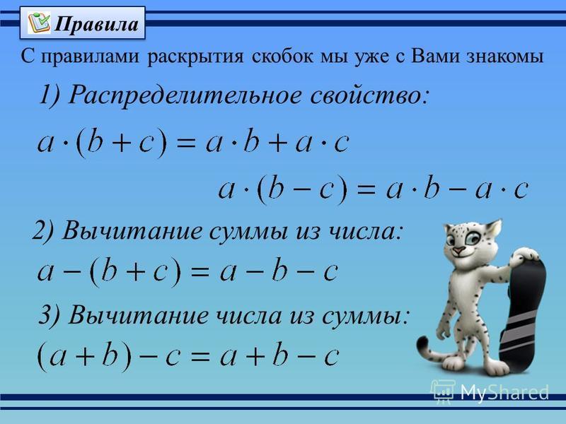 1) Распределительное свойство: 2) Вычитание суммы из числа: 3) Вычитание числа из суммы: С правилами раскрытия скобок мы уже с Вами знакомы Правила
