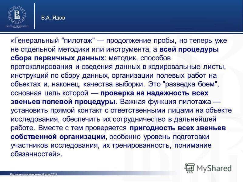 Высшая школа экономики, Москва, 2015 В.А. Ядов фот о «Генеральный