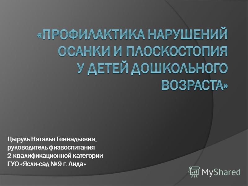 Цыруль Наталья Геннадьевна, руководитель физвоспитания 2 квалификационной категории ГУО «Ясли-сад 9 г. Лида»