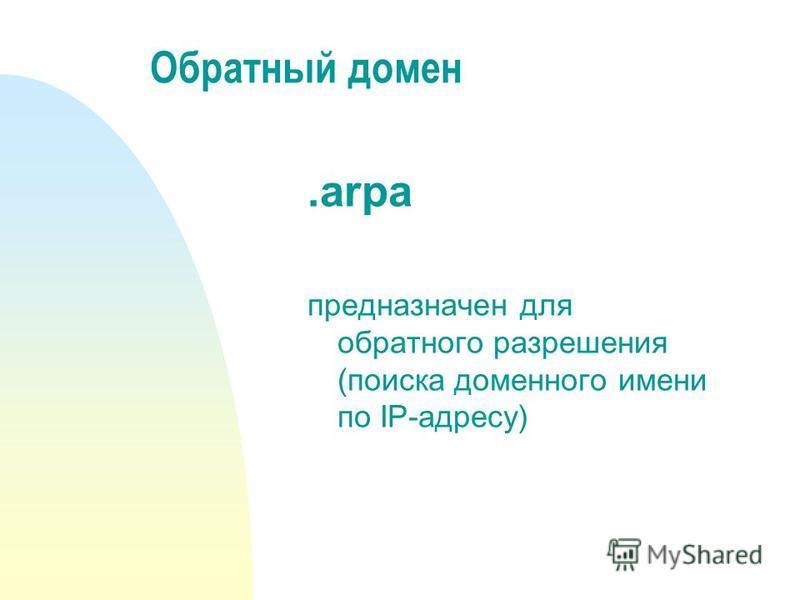 Обратный домен.arpa предназначен для обратного разрешения (поиска доменного имени по IP-адресу)