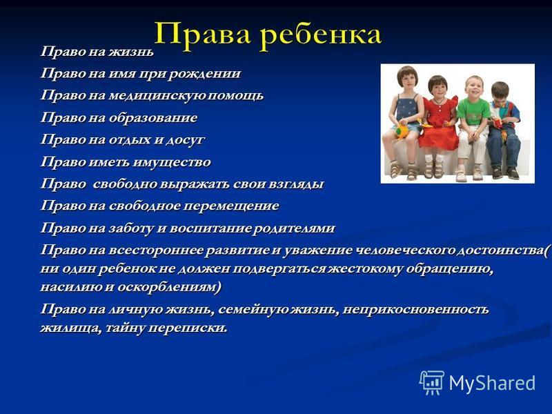 Право на жизнь Право на имя при рождении Право на медицинскую помощь Право на образование Право на отдых и досуг Право иметь имущество Право свободно выражать свои взгляды Право на свободное перемещение Право на заботу и воспитание родителями Право н
