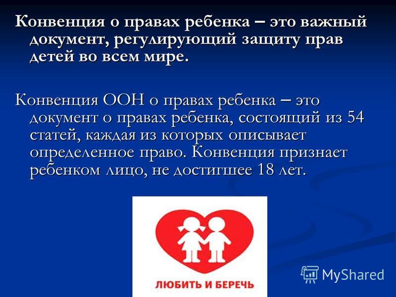 Конвенция о правах ребенка – это важный документ, регулирующий защиту прав детей во всем мире. Конвенция ООН о правах ребенка – это документ о правах ребенка, состоящий из 54 статей, каждая из которых описывает определенное право. Конвенция признает