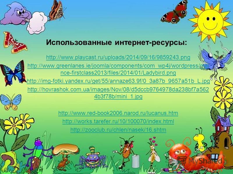 http://www.playcast.ru/uploads/2014/09/16/9859243. png http://www.greenlanes.ie/joomla/components/com_wp4j/wordpress/msi nce-firstclass2013/files/2014/01/Ladybird.png http://img-fotki.yandex.ru/get/55/annaze63.9f/0_3a87b_9657a51b_L.jpg http://hovrash