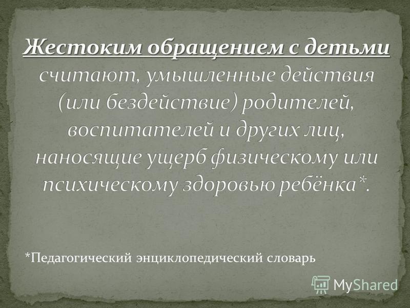 *Педагогический энциклопедический словарь