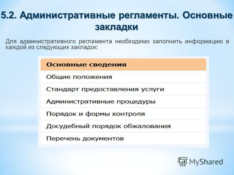 5.2. Административные регламенты. Основные закладки Для административного регламента необходимо заполнить информацию в каждой из следующих закладок: