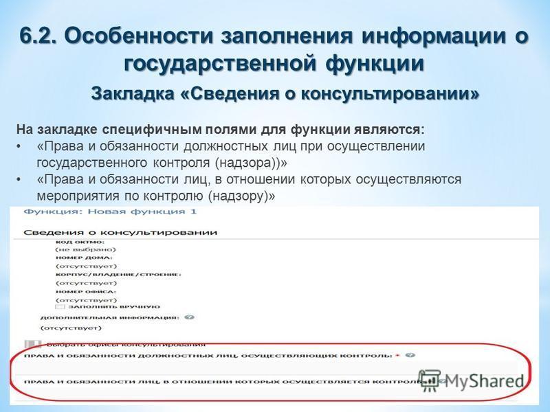 6.2. Особенности заполнения информации о государственной функции Закладка «Сведения о консультировании» На закладке специфичным полями для функции являются: «Права и обязанности должностных лиц при осуществлении государственного контроля (надзора))»