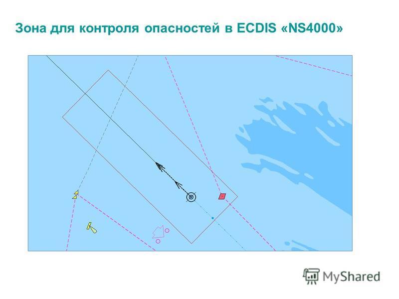 Зона для контроля опасностей в ECDIS «NS4000»