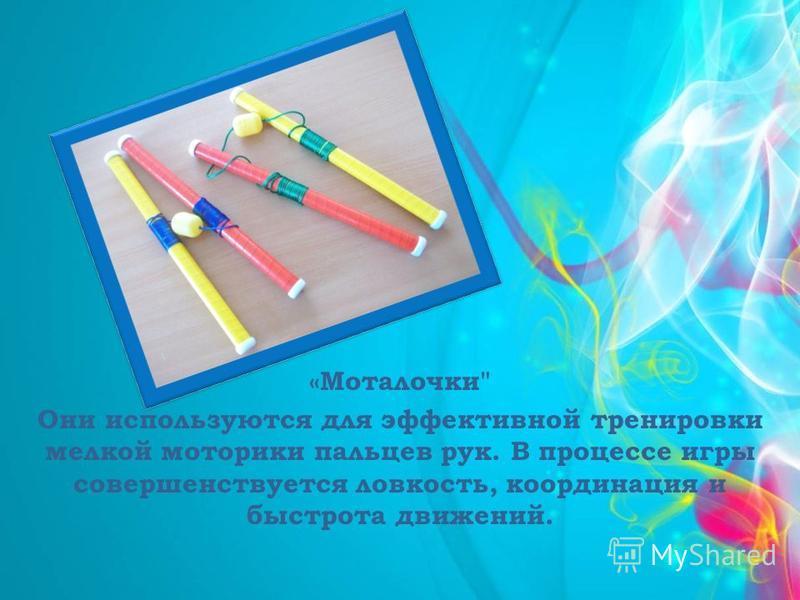 «Моталочки Они используются для эффективной тренировки мелкой моторики пальцев рук. В процессе игры совершенствуется ловкость, координация и быстрота движений.