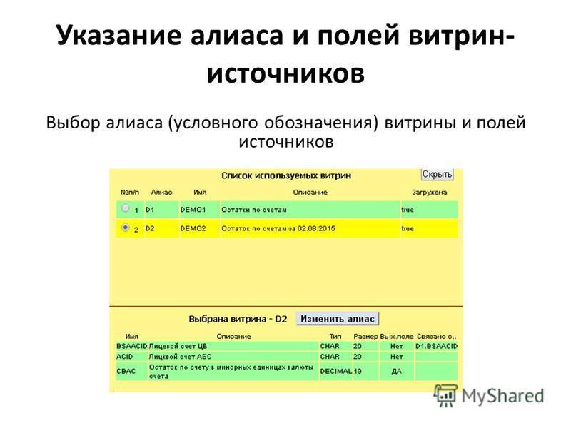 Указание алиаса и полей витрин- источников Выбор алиаса (условного обозначения) витрины и полей источников