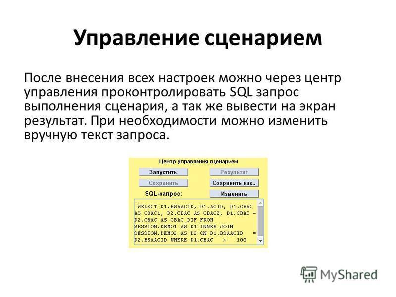 Управление сценарием После внесения всех настроек можно через центр управления проконтролировать SQL запрос выполнения сценария, а так же вывести на экран результат. При необходимости можно изменить вручную текст запроса.