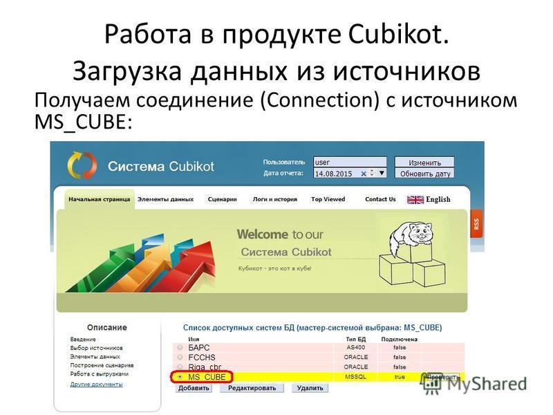 Работа в продукте Cubikot. Загрузка данных из источников Получаем соединение (Connection) с источником MS_CUBE: