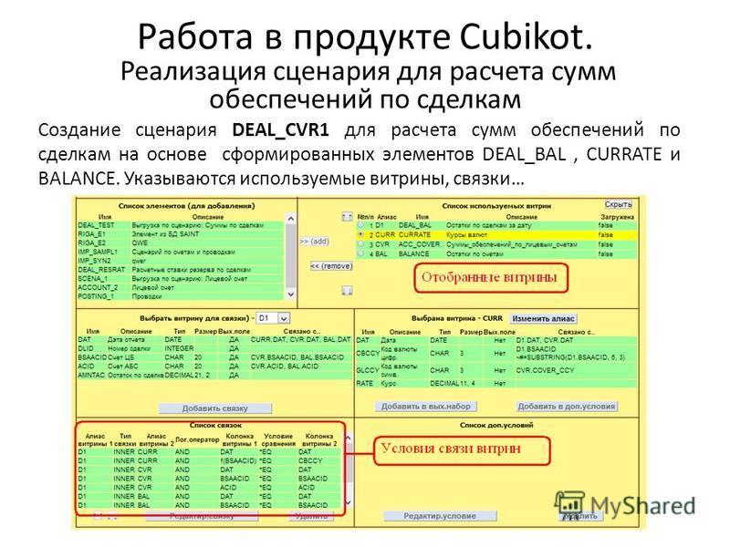 Работа в продукте Cubikot. Реализация сценария для расчета сумм обеспечений по сделкам Создание сценария DEAL_CVR1 для расчета сумм обеспечений по сделкам на основе сформированных элементов DEAL_BAL, CURRATE и BALANCE. Указываются используемые витрин
