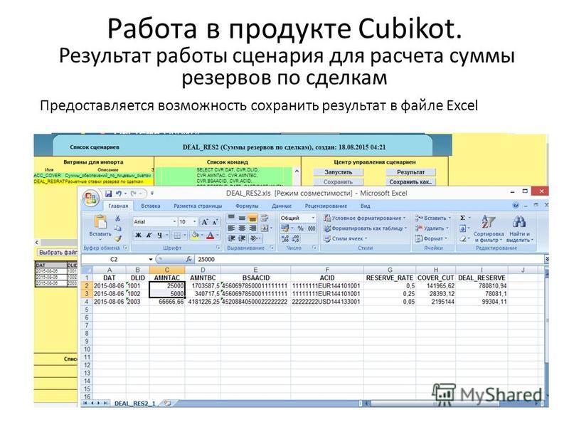 Работа в продукте Cubikot. Результат работы сценария для расчета cуммы резервов по сделкам Предоставляется возможность сохранить результат в файле Excel