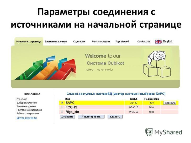 Параметры соединения с источниками на начальной странице