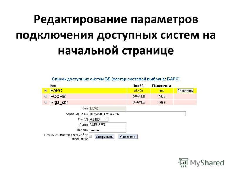 Редактирование параметров подключения доступных систем на начальной странице
