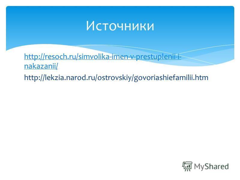 http://resoch.ru/simvolika-imen-v-prestuplenii-i- nakazanii/ http://lekzia.narod.ru/ostrovskiy/govoriashiefamilii.htm Источники