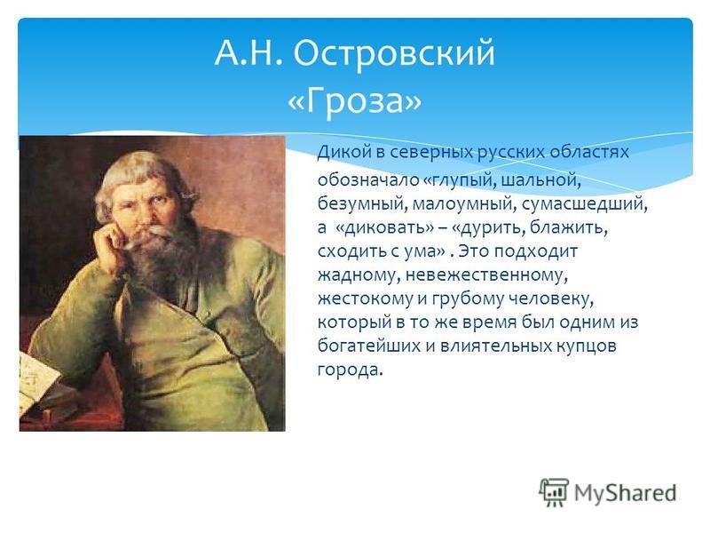 Дикой в северных русских областях обозначало «глупый, шальной, безумный, малоумный, сумасшедший, а «диктовать» – «дурить, блажить, сходить с ума». Это подходит жадному, невежественному, жестокому и грубому человеку, который в то же время был одним из