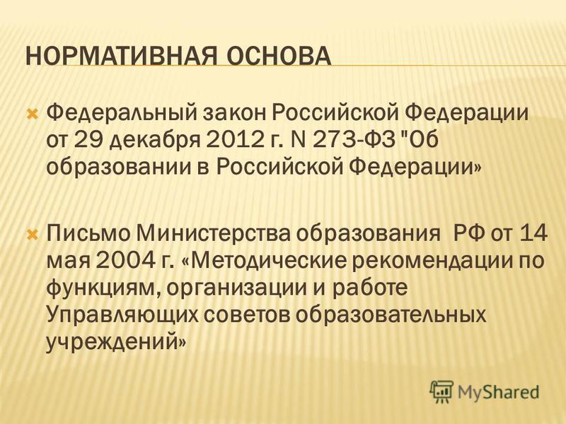 НОРМАТИВНАЯ ОСНОВА Федеральный закон Российской Федерации от 29 декабря 2012 г. N 273-ФЗ