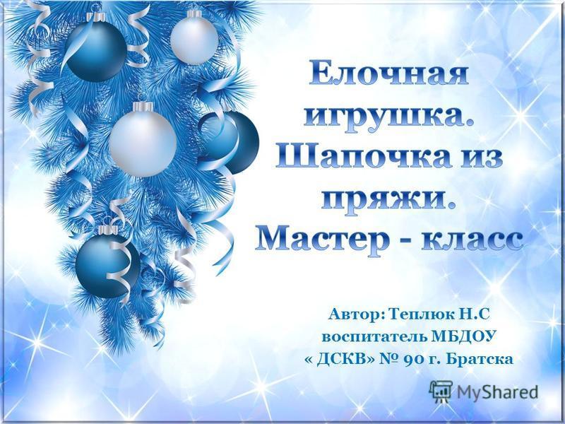 Автор: Теплюк Н.С воспитатель МБДОУ « ДСКВ» 90 г. Братска
