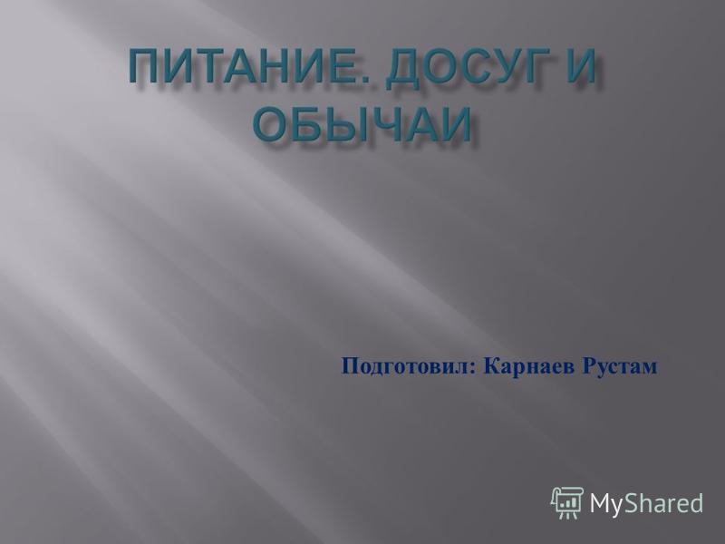 Подготовил : Карнаев Рустам