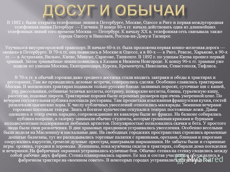В 1882 г. были открыты телефонные линии в Петербурге, Москве, Одессе и Риге и первая междугородная телефонная линия Петербург Гатчина. В конце 80- х гг. начала действовать одна из длиннейших телефонных линий того времени Москва Петербург. К началу XX