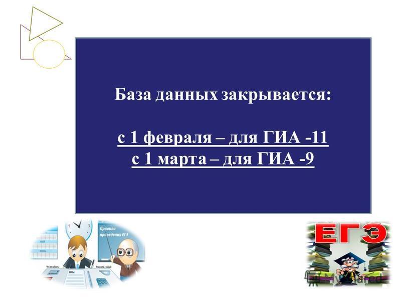 База данных закрывается: с 1 февраля – для ГИА -11 с 1 марта – для ГИА -9
