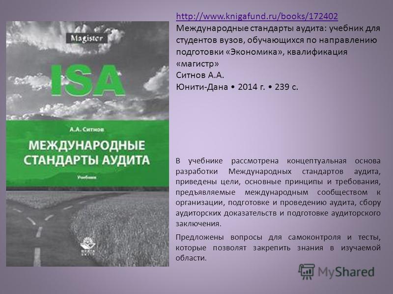 В учебнике рассмотрена концептуальная основа разработки Международных стандартов аудита, приведены цели, основные принципы и требования, предъявляемые международным сообществом к организации, подготовке и проведению аудита, сбору аудиторских доказате
