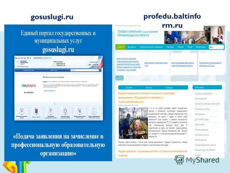 profedu.baltinfo rm.ru gosuslugi.ru