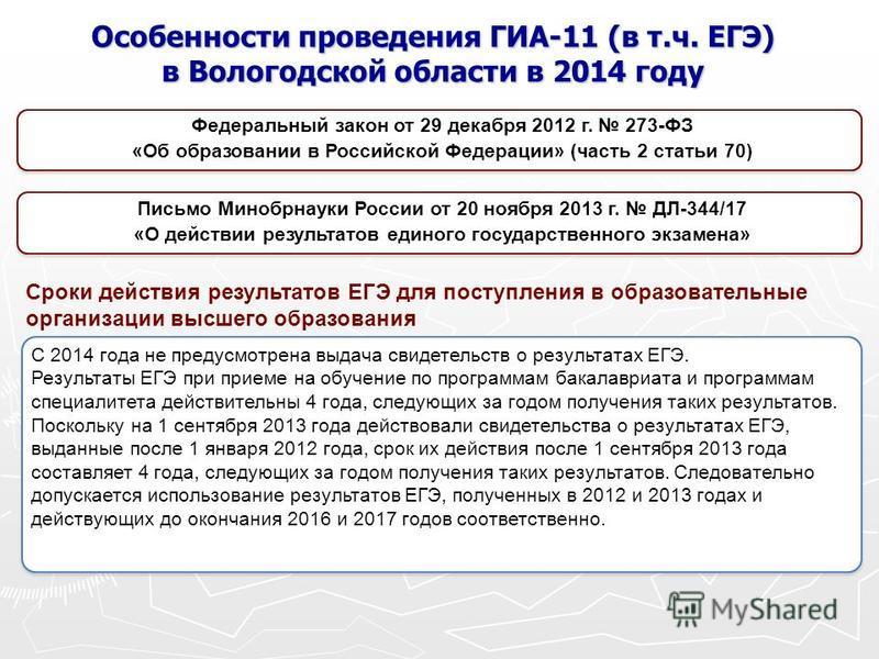 Письмо Минобрнауки России от 20 ноября 2013 г. ДЛ-344/17 «О действии результатов единого государственного экзамена» С 2014 года не предусмотрена выдача свидетельств о результатах ЕГЭ. Результаты ЕГЭ при приеме на обучение по программам бакалавриата и