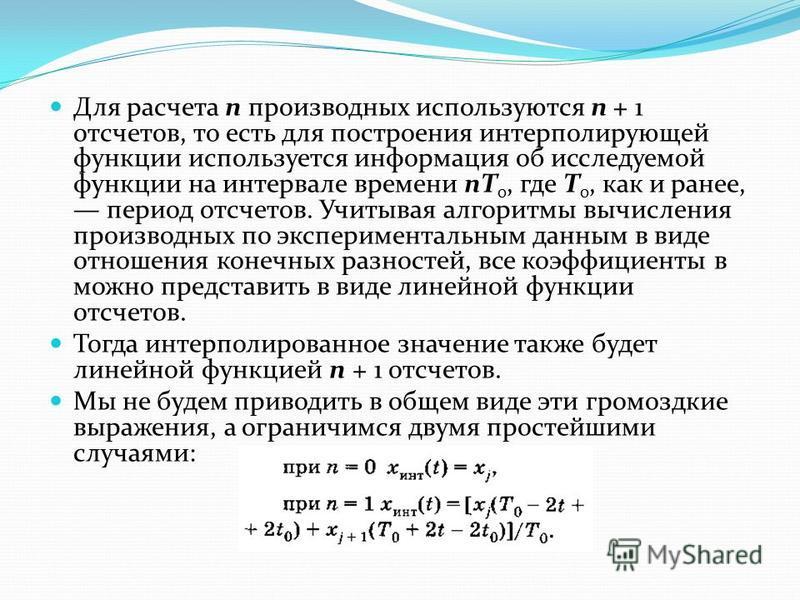 Для расчета п производных используются п + 1 отсчетов, то есть для построения интерполирующей функции используется информация об исследуемой функции на интервале времени пТ 0, где Т 0, как и ранее, период отсчетов. Учитывая алгоритмы вычисления про