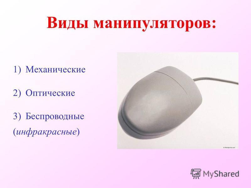 Виды манипуляторов: 1)Механические 2)Оптические 3)Беспроводные (инфракрасные)