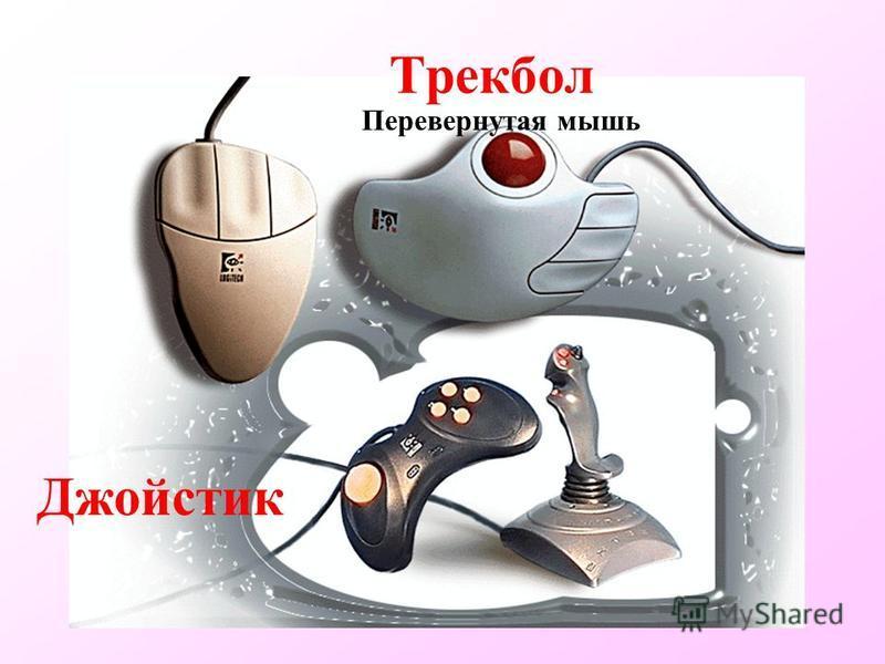 Трекбол Перевернутая мышь Джойстик