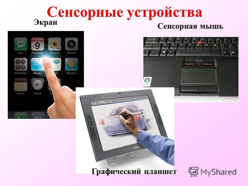 Сенсорные устройства Экран Сенсорная мышь Графический планшет