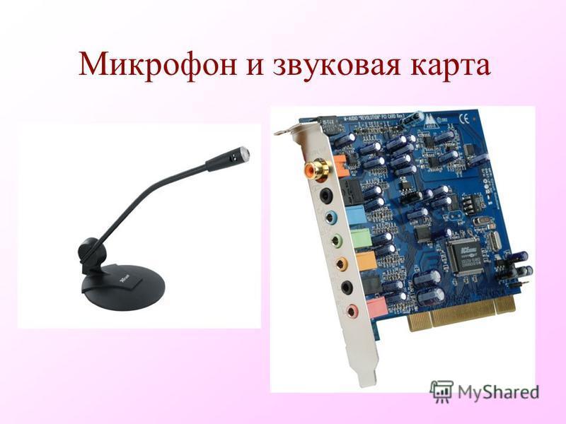 Микрофон и звуковая карта