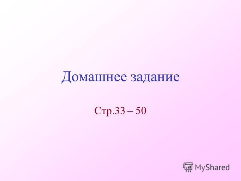 Домашнее задание Стр.33 – 50