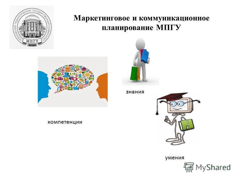 Маркетинговое и коммуникационное планирование МПГУ компетенции знания умения