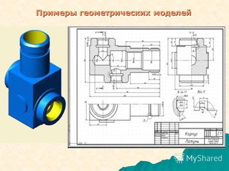 Примеры геометрических моделей