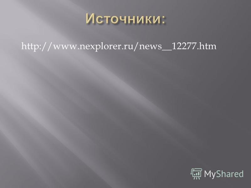 http://www.nexplorer.ru/news__12277.htm
