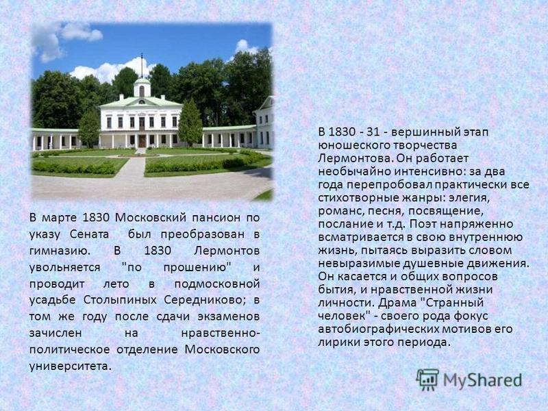 В марте 1830 Московский пансион по указу Сената был преобразован в гимназию. В 1830 Лермонтов увольняется