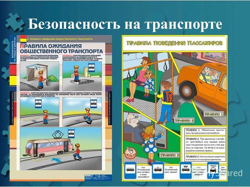 Безопасность на транспорте