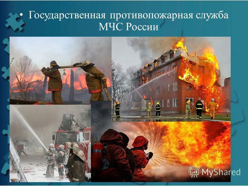 Государственная противопожарная служба МЧС России