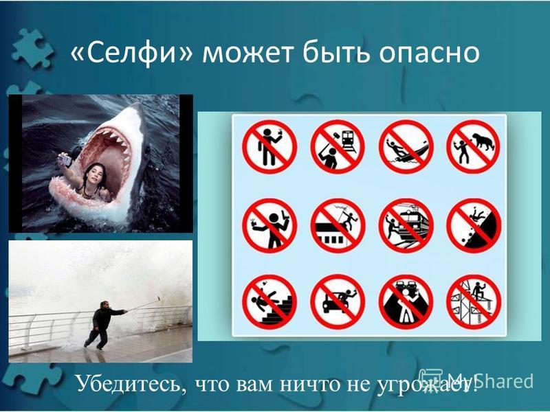 «Селфи» может быть опасно Убедитесь, что вам ничто не угрожает!