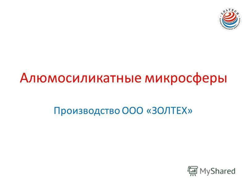 Алюмосиликатные микросферы Производство ООО «ЗОЛТЕХ»