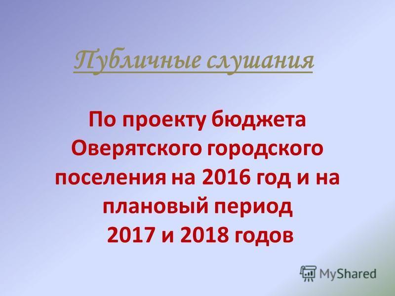 Публичные слушания По проекту бюджета Оверятского городского поселения на 2016 год и на плановый период 2017 и 2018 годов