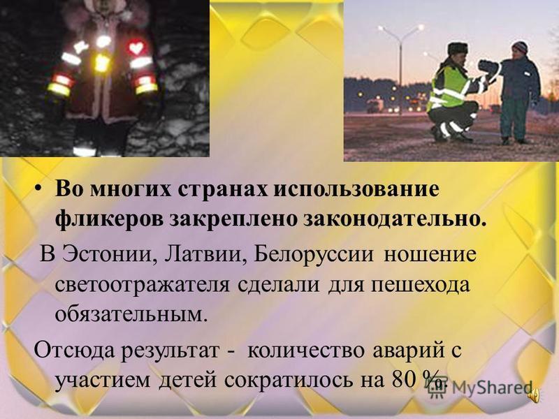 Фликеры – микро призматические световозвращатели для пешеходов. В переводе с английского «flicker» ['fl ɪ kə]- мерцать, сверкать, мигать. Чтобы обозначить себя на дороге ночью или в непогоду нужно совсем немного – разместить «светлячки» на одежде, су